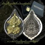 เหรียญพระพิฆเนศสุขสบาย เนื้ออัลปาก้ารมซาตินหน้ากากทองประกาย