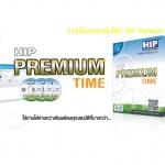ความสามารถของโปรแกรม Premium Time