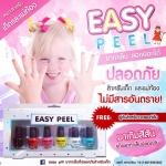 ยาทาเล็บที่ปลอดภัยสำหรับเด็ก Easy peel