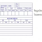รายงานบัตรลงเวลาของเครื่องสแกนลายนิ้วมือ cmi689 ไม่มีข้อมูล