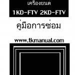 หนังสือ คูมือซ่อม กลไกเครื่องยนต์ 1KD-FTV, 2KD-FTV ภาษาไทย