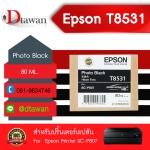 ตลับหมึกสำหรับ EPSON P807 รหัส T8531 สี PHOTO Black