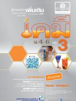 คู่มือเคมี เพิ่มเติม ม. 4-6 เล่ม 3