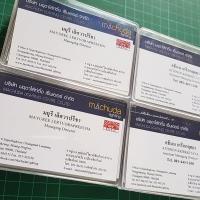 Business Card/นามบัตร