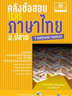 คลังข้อสอบภาษาไทย ม.ปลาย