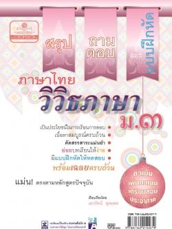 สรุป ถาม ตอบ และแบบฝึกหัดภาษาไทย วิวิธภาษา ม.3