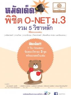 หมัดเด็ดพิชิต O-NET ม.3 รวม 5 วิชาหลัก
