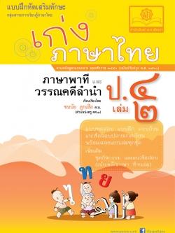 เก่ง ภาษาไทย ป. 4 เล่ม 2