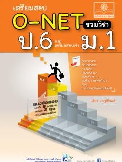 เตรียมสอบ o-net ป.6 รวมวิชา และเตรียมสอบเข้า ม.1