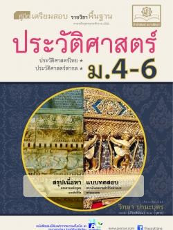 คู่มือเตรียมสอบสังคม ประวัติศาสตร์ ม.4-6