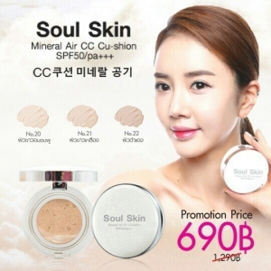 Soul Skin Mineral Air CC Cu-shion : ตลับจริง