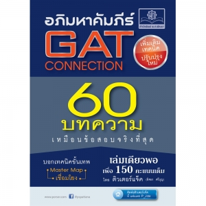 อภิมหาคัมภีร์ GAT Conncetion (ฉบับปรับปรุงใหม่ เพิ่มเทคนิค Master Map)