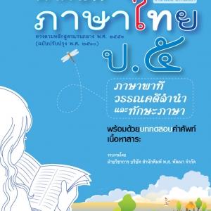 คำศัพท์ ภาษาไทย ป.5