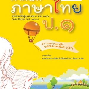 คำศัพท์ ภาษาไทย ป.1