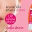 มาส์คบำรุงริมฝีปากมะละกอ ภูมิพฤกษา Poompuksa Lip Mask Bio Skincare Papaya thumbnail 2