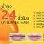 มาส์คบำรุงริมฝีปากสับปะรด ภูมิพฤกษา Poompuksa Lip Mask Bio Skincare Pineapple thumbnail 3