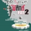 Top Secret ฟิสิกส์ ม. 4-6 Pat 2