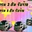 รถเครน 3 ตัน รับจ้าง รถเครน 5 ตัน รับจ้าง จังหวัดกาญจนบุรี thumbnail 1