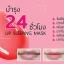 มาส์คบำรุงริมฝีปากมะละกอ ภูมิพฤกษา Poompuksa Lip Mask Bio Skincare Papaya thumbnail 3