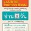 ภาษาไทย ม.ปลาย Intensive Book! อ่าน 5 วัน