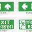กล่องไฟทางหนีไฟ กล่องไฟทางออก EXB421, EXB422, Box LED Series (Exit Sign Lighting Max Bright C.E.E.) thumbnail 2