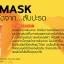 มาส์คบำรุงริมฝีปากสับปะรด ภูมิพฤกษา Poompuksa Lip Mask Bio Skincare Pineapple thumbnail 4