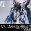 Metalgearmodels Metalbuild Strikefreedom Gundam thumbnail 1