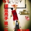 เปิดจอง Dasin Model ชุดผ้า Slamdunk Rukawa Kaede thumbnail 6