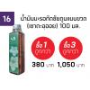 น้ำมันบะรอกัตซัยตูนแบบขวด 100 มิลลิลิตร BARAGAT ZAITOON 100 ML.