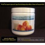 Calcium Magnesium Plus 1 กระปุก กระปุกละ 850 บาท EMSฟรี+ของแถม