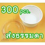 25CL300P ถ้วยไอศกรีมพร้อมฝา 2.5 oz. 300 ใบ รวมค่าจัดส่งพัสดุธรรมดา