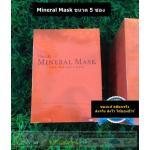 ยูนิซิตี้ มิเนอรัล มาร์ค 1 กล่อง กล่องละ 650 บาท ส่งฟรีEMS+ของแถม