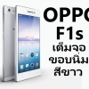 ฟิล์มกระจก Oppo F1s (เต็มจอขอบนิ่ม) สีขาว