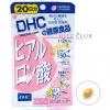DHC Hyaluronsan (20วัน) เพื่อผิวสวยใสเนียนเด้ง เต่งตึง นุ่มลื่น เข้มข้นด้วยปริมาณไฮยา ถึง 150 mg เป็นวิตามินที่เป็นที่นิยมโด่งดังที่สุด ทั้งในญี่ปุ่นและไทย