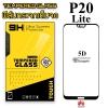 ฟิล์มกระจก Huawei P20 lite/Nova 3e (5D) สีดำ