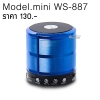 ลำโพงบลูทูธ mini WS-887 สีน้ำเงิน