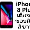 (7-0034) ฟิล์มกระจก iPhone 8 Plus เต็มจอขอบนิ่ม สีขาว