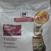 Hill's Science Diet Optimal Care แมวโต 1-6 ปี 2kg. ห้าถุง 2595รวมส่ง