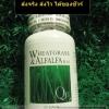 ผักเม็ด นิวไลฟ์ วีทกราส อัลฟัลฟ่า Wheatgrass & Alfalfa Nulife Plus