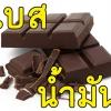 OBDC กลิ่นช๊อกโกแลต (น้ำมัน) Chocolate (Oil)