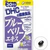 DHC Blueberry (30วัน) บำรุงสายตา ลดอาการแสบตาและเคืองตา เพื่อความสดชื่นสดใส ชะลอการเกิดต้อกระจก ลูกตาดำดูสดใส ตาขาวไม่ดูหมองๆอีกต่อไป