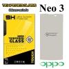 ฟิล์มกระจก Oppo Neo3 (R831K)