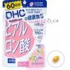 DHC Hyaluronsan (60วัน) เพื่อผิวสวยใสเนียนเด้ง เต่งตึง นุ่มลื่น เข้มข้นด้วยปริมาณไฮยา ถึง 150 mg เป็นวิตามินที่เป็นที่นิยมโด่งดังที่สุด ทั้งในญี่ปุ่นและไทย