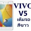 ฟิล์มกระจก Vivo V5 เต็มจอ สีขาว