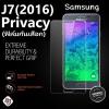 ฟิล์มกระจก Privacy (ฟิล์มกันเสือก) J7 (2016)