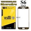 ฟิล์มกระจก Samsung S6 Edge เต็มจอ สีทอง