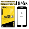 ฟิล์มกระจก iPhone6/6s (เต็มจอ 5D) สีดำ