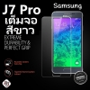 ฟิล์มกระจก Samsung J7 Pro เต็มจอ สีขาว