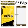ฟิล์มกระจก Samsung S7 Edge เต็มจอ สีทอง