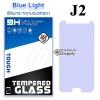 ฟิล์มกระจก Samsung J2 (Blue Light Cut)